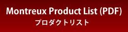プロダクトリスト(PDF)